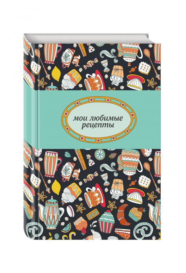 Мои любимые рецепты. Книга для записи рецептов (а5_сладкое чаепитие)