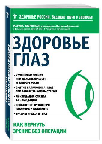 Здоровье глаз. Как вернуть зрение без операции Ильинская М.В.