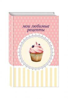 Мои любимые рецепты. Книга для записи рецептов (а5_черничный капкейк)
