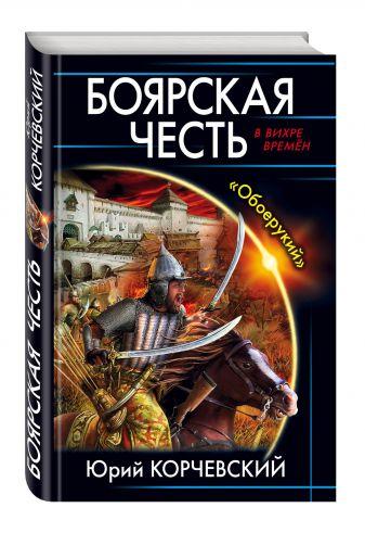 Юрий Корчевский - Боярская честь. «Обоерукий» обложка книги