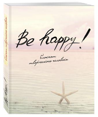 Be Happy! (6-е изд.)