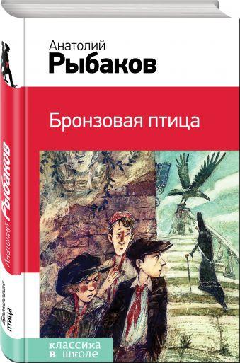 Бронзовая птица Анатолий Рыбаков
