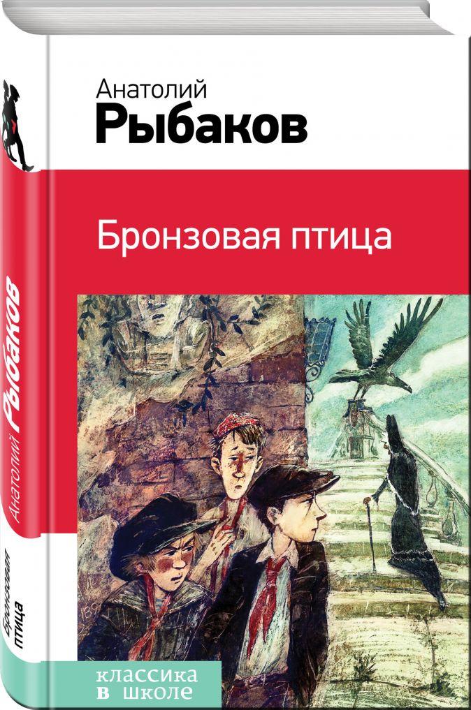 Анатолий Рыбаков - Бронзовая птица обложка книги