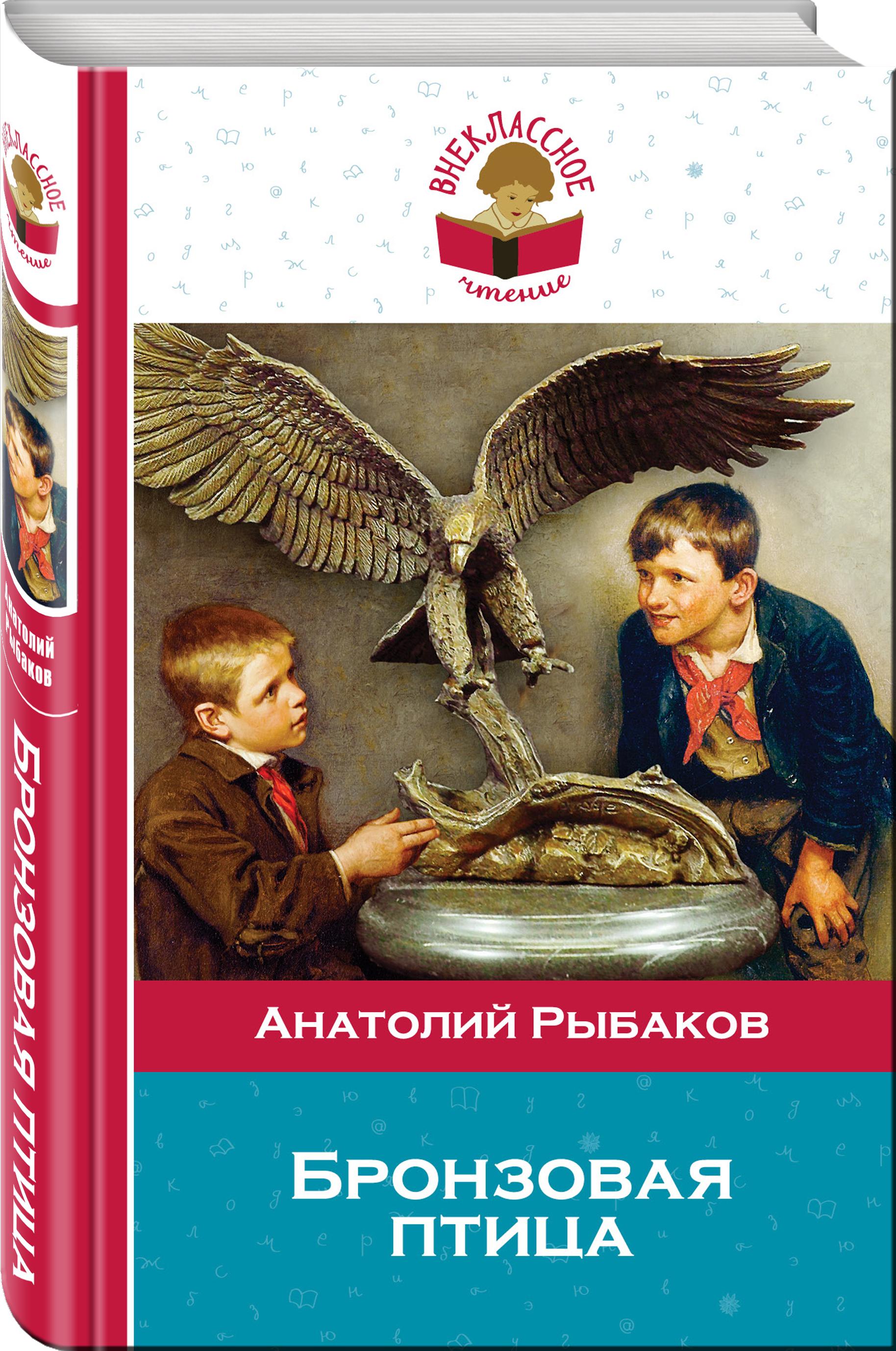 Рыбаков А.Н. Бронзовая птица рыбаков анатолий наумович бронзовая птица повесть