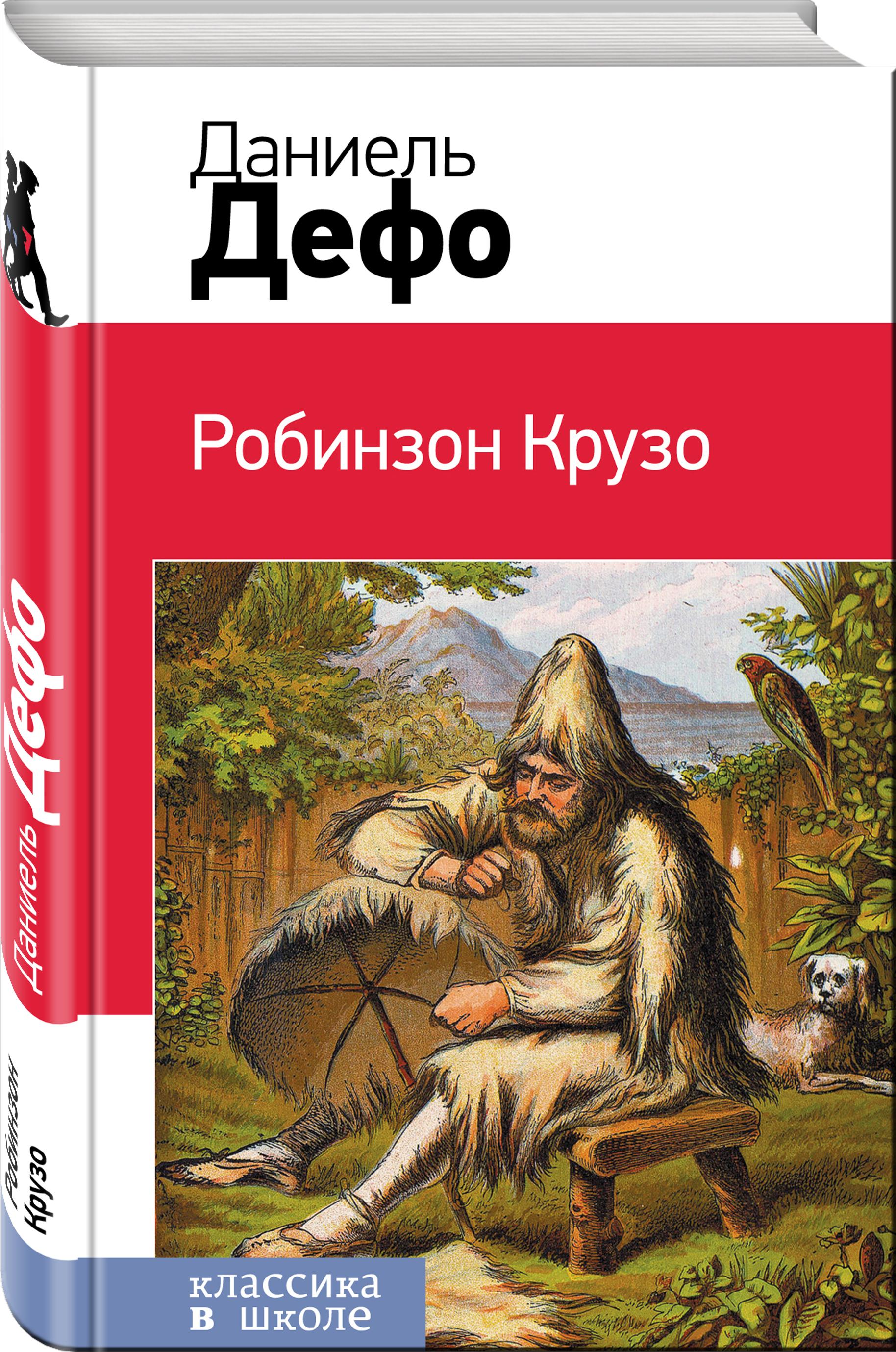 Даниель Дефо Робинзон Крузо даниэль дефо легкое чтение на английском языке робинзон крузо