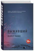 Майкл Панке - Выживший. Роман о мести' обложка книги