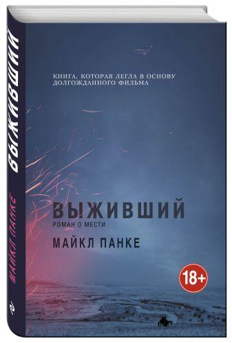 Майкл Панке - Выживший. Роман о мести обложка книги
