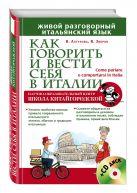 Владимир Зибров, Наталья Логунова - Как говорить и вести себя в Италии + CD' обложка книги
