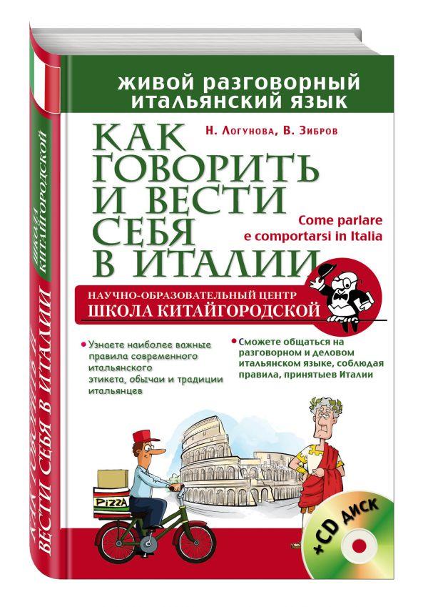 Как говорить и вести себя в Италии + CD Зибров В.В., Логунова Н.Г.