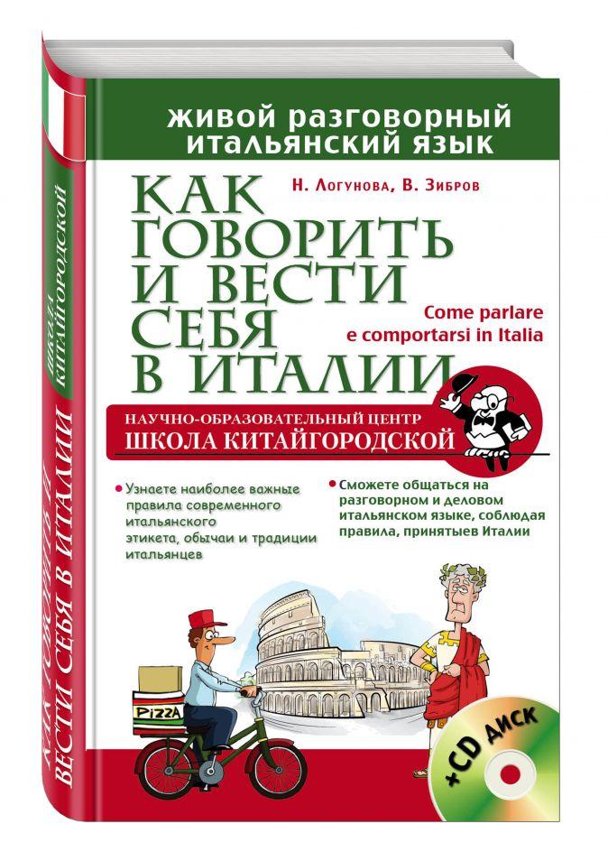 Владимир Зибров, Наталья Логунова - Как говорить и вести себя в Италии + CD обложка книги