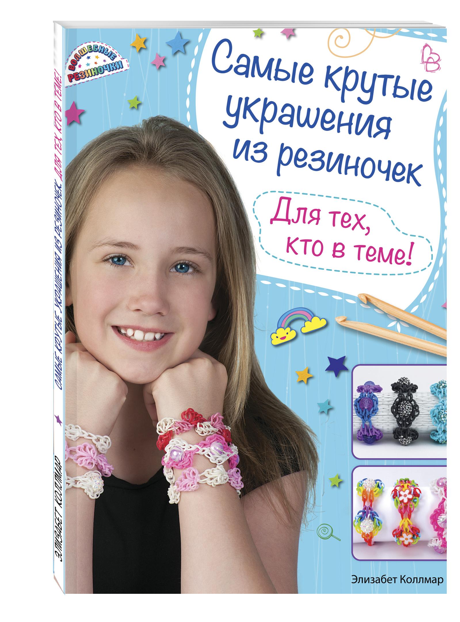 Расина Екатерина Геннадьевна Самые крутые украшения из резиночек. Для тех, кто в теме! (книга + упаковка с резиночками) прокачай свои деньги