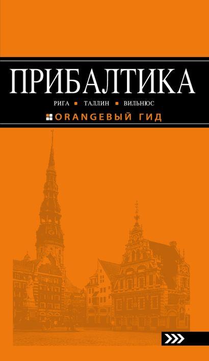 ПРИБАЛТИКА: Рига, Таллин, Вильнюс: путеводитель 4-е изд., испр. и доп. - фото 1