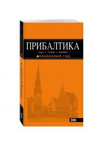 ПРИБАЛТИКА: Рига, Таллин, Вильнюс: путеводитель 4-е изд., испр. и доп.