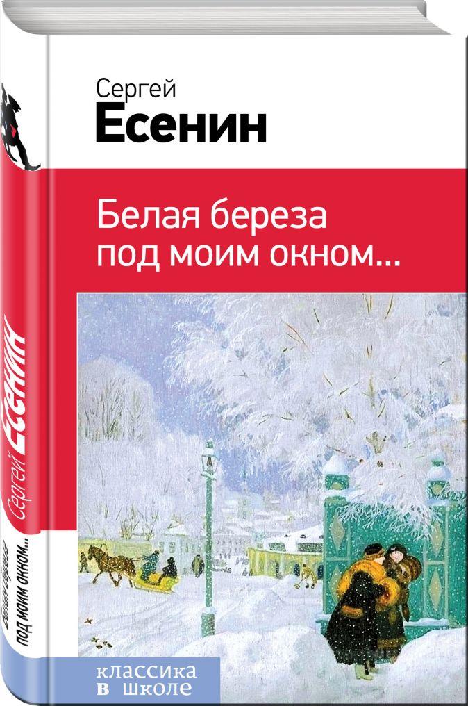 Сергей Есенин - Белая береза под моим окном... обложка книги