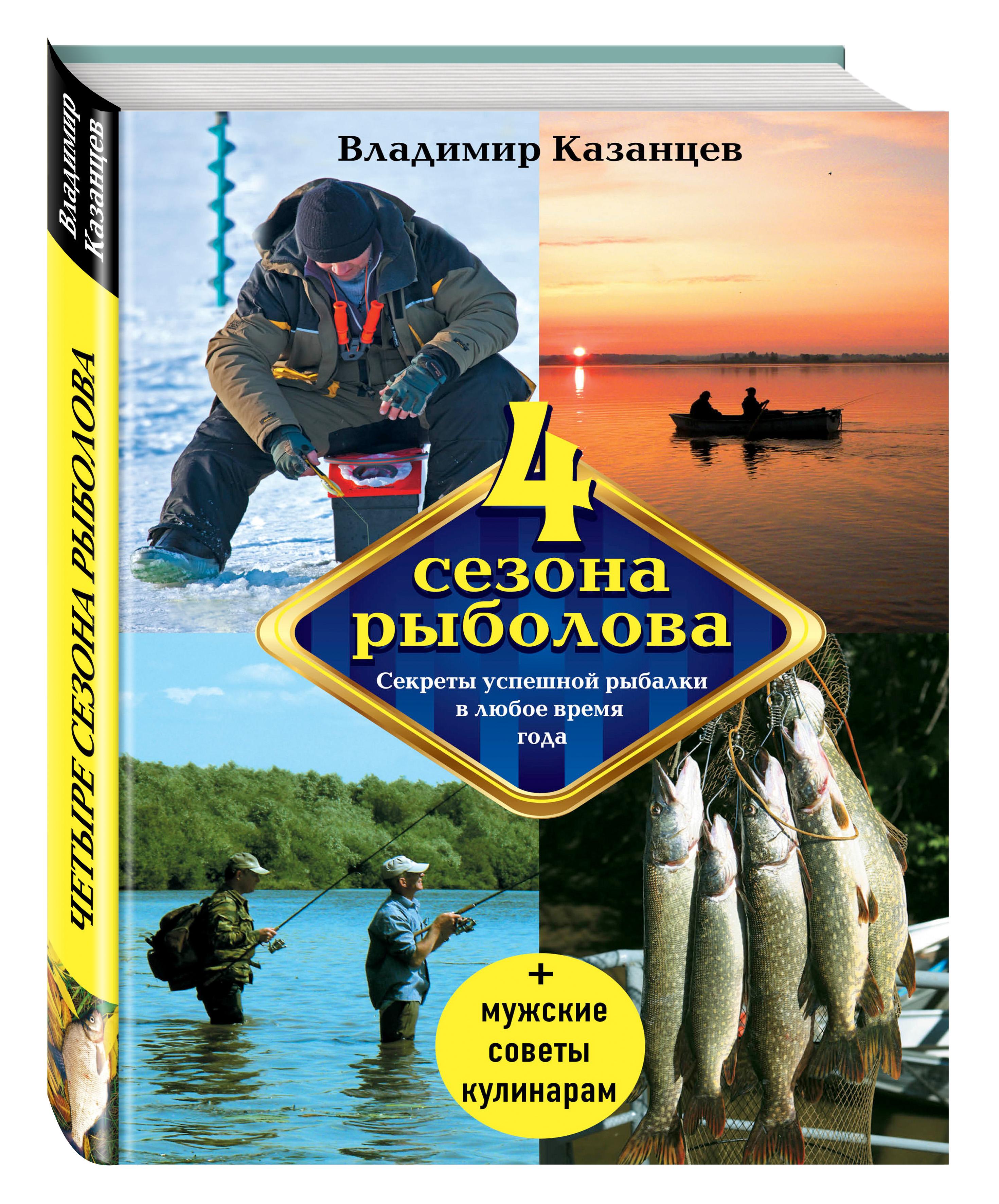 В. Казанцев Четыре сезона рыболова, 2-е изд., испр. и доп. владимир казанцев четыре сезона рыболова