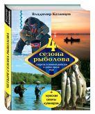 Казанцев В.А. - Четыре сезона рыболова, 2-е изд., испр. и доп.' обложка книги