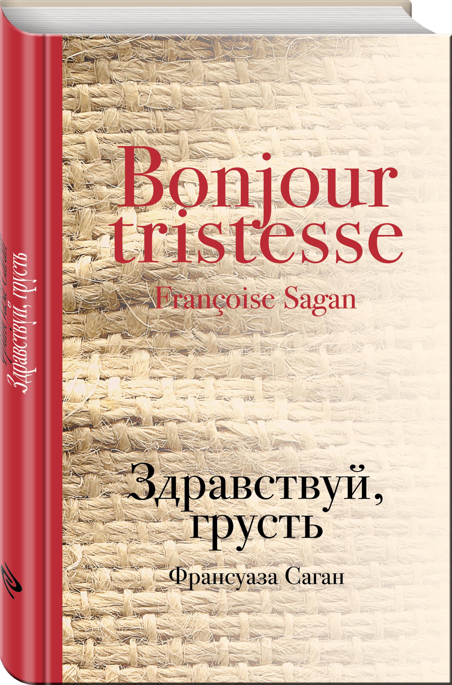 Франсуаза Саган Здравствуй, грусть здравствуй детство