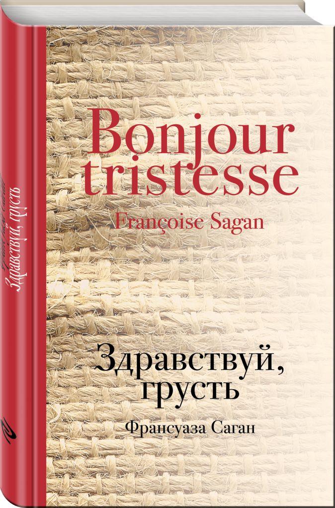 Здравствуй, грусть Франсуаза Саган