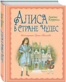 Лучшие книги детства с иллюстрациями Э.Кинкейда