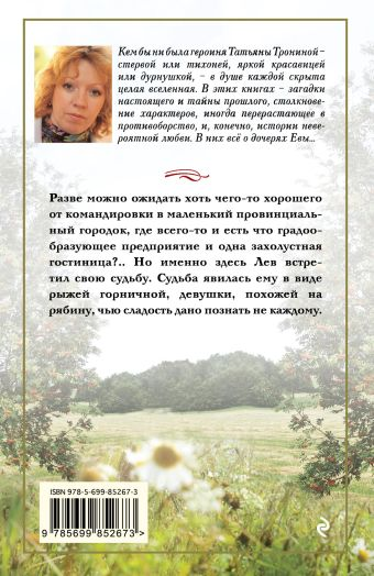 Девушка-рябина Тронина Т.М.