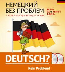 Немецкий без проблем: с нуля до продолжающего уровня + 2 CD