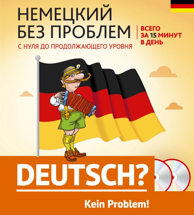 Немецкий без проблем: с нуля до продолжающего уровня + 2 CD Бережная В.В., Ищенко И.Н.