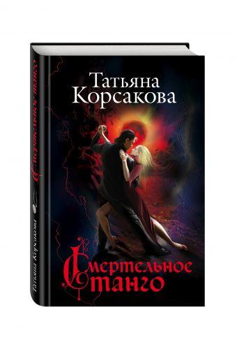 Смертельное танго Татьяна Корсакова