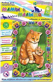 """Набор для изготовления картины """"Кошка и котенок"""""""