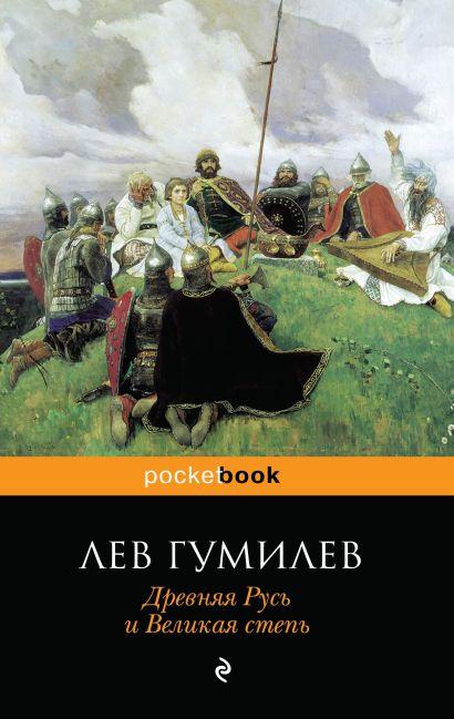 Древняя Русь и Великая степь - фото 1