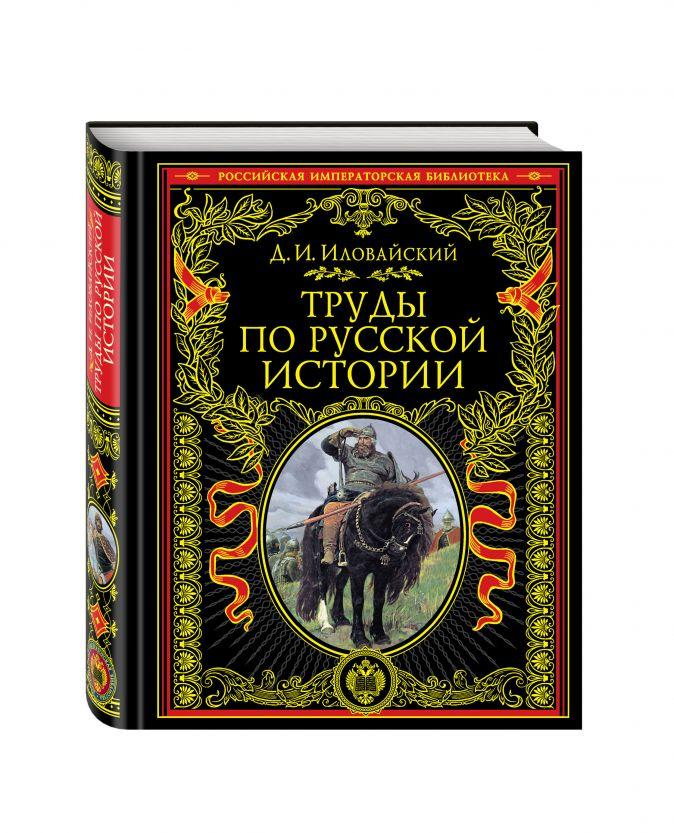 Д.И. Иловайский - Труды по русской истории обложка книги