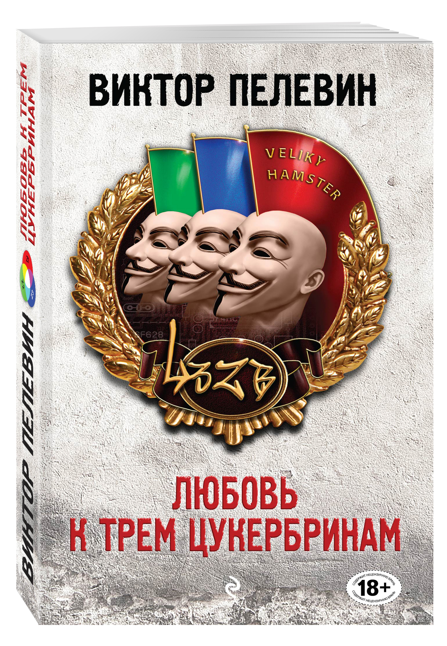 Виктор Пелевин Любовь к трем цукербринам пелевин виктор олегович любовь к трем цукербринам