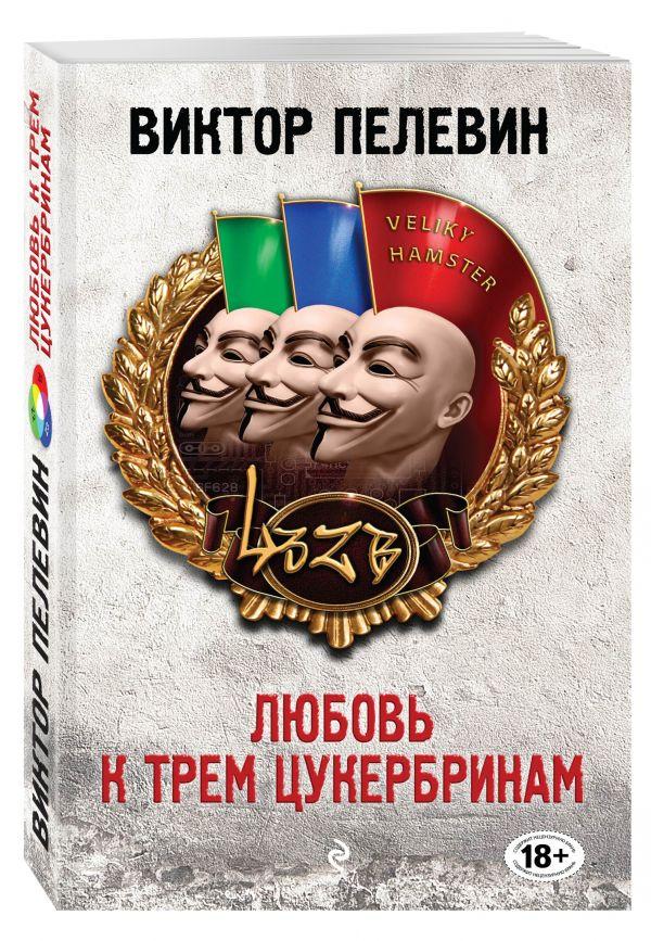 Пелевин Виктор Олегович Любовь к трем цукербринам