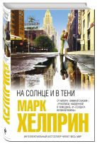 Марк Хелприн - На солнце и в тени' обложка книги