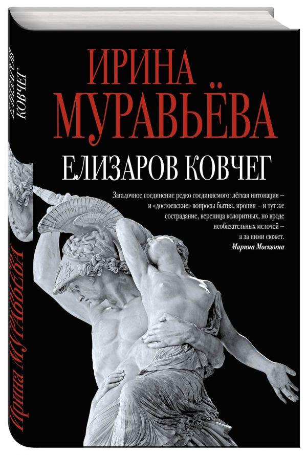 Елизаров ковчег Муравьева И.