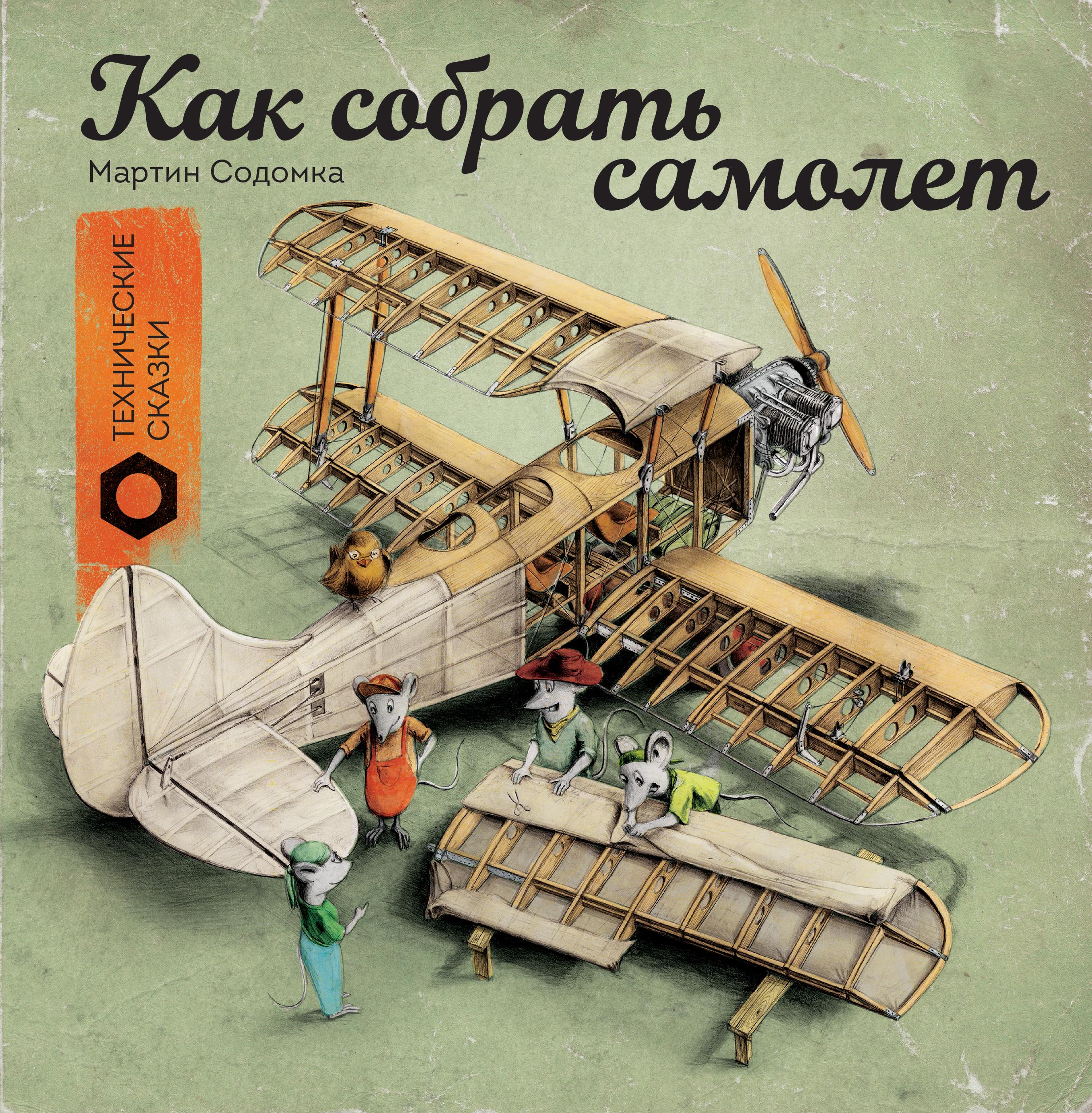 Содомка М. Как собрать самолет бюсси м самолет без нее