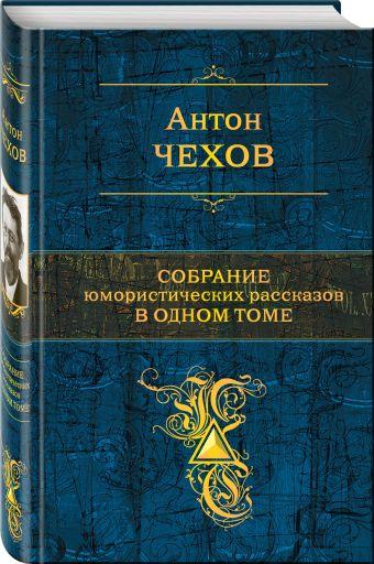 Собрание юмористических рассказов в одном томе Антон Чехов