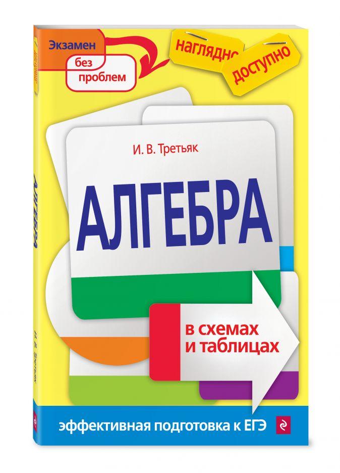 И. В. Третьяк - Алгебра в схемах и таблицах обложка книги