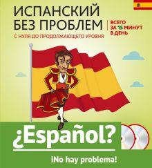 Испанский без проблем: с нуля до продолжающего уровня + 2 CD