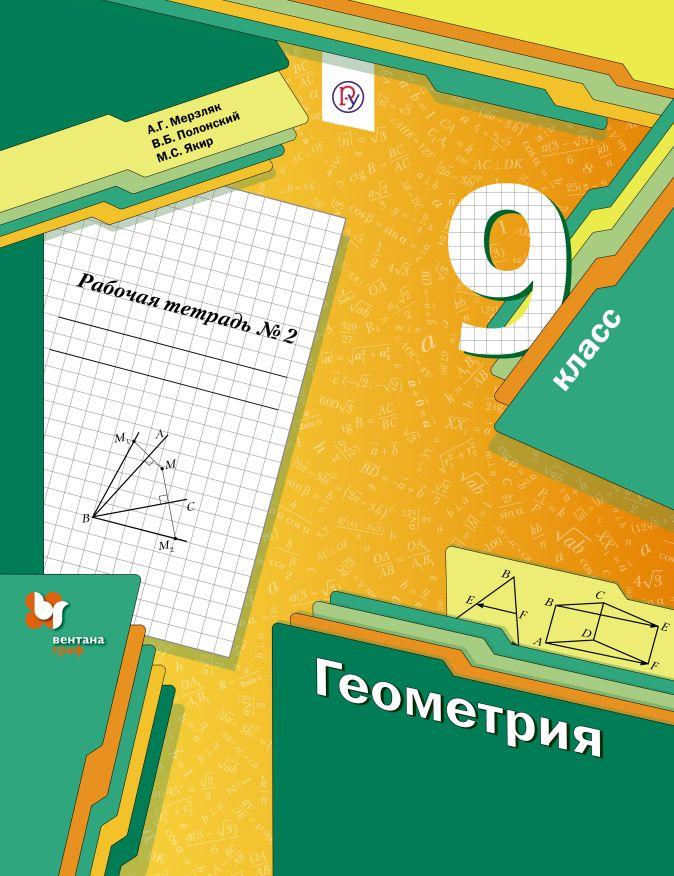 Геометрия. 9класс. Рабочая тетрадь №2 МерзлякА.Г., ПолонскийВ.Б., ЯкирМ.С.