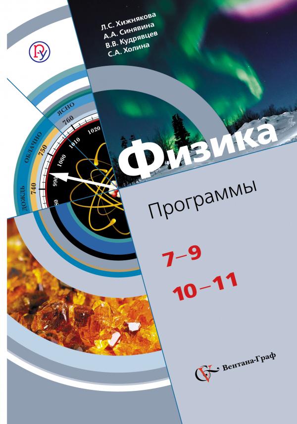Физика. 7-11классы. Программа. ХижняковаЛ.С., СинявинаА.А., ХолинаС.А., КудрявцевВ.В.