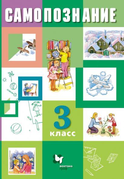 Самопознание. 3класс. Учебное пособие - фото 1