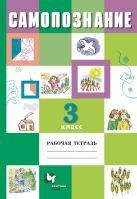 РыжовК.В., КлёповаЛ.П., ЕрмолаевС.А. - Самопознание. 3класс. Рабочая тетрадь' обложка книги