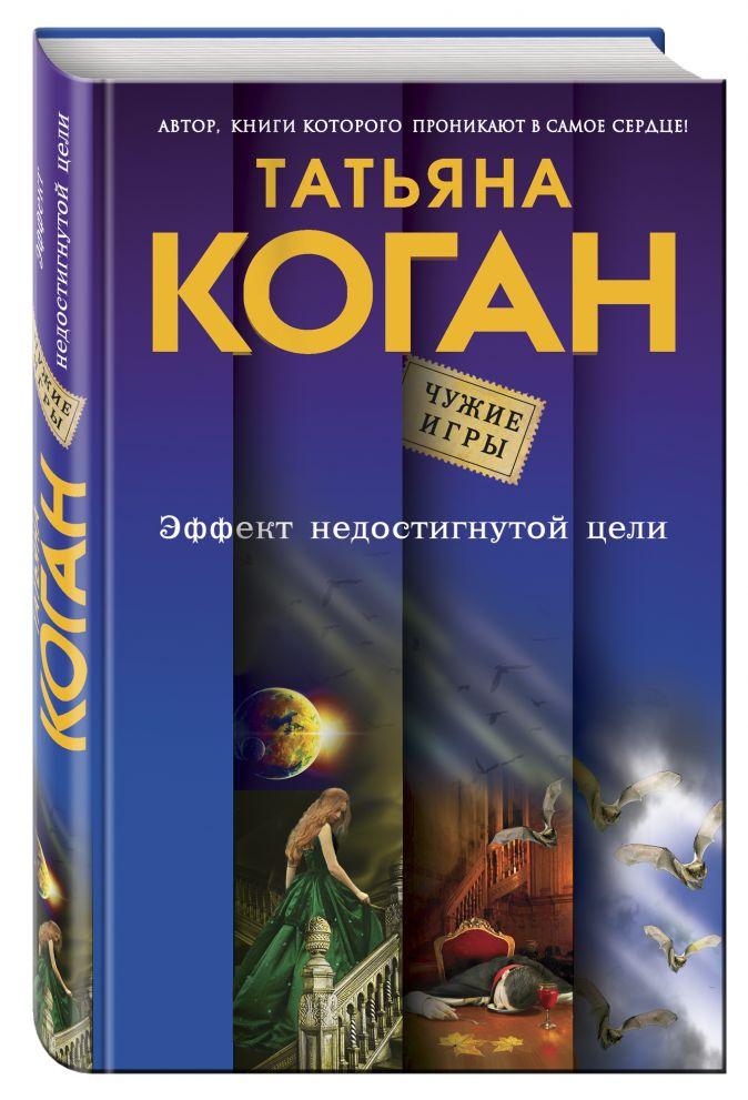 Татьяна Коган - Эффект недостигнутой цели обложка книги
