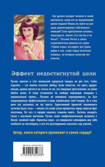 Эффект недостигнутой цели Коган Т.В.