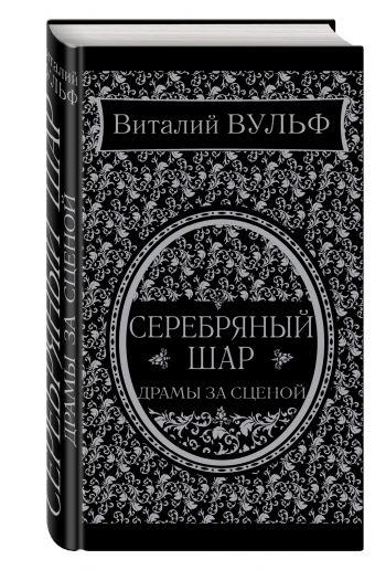 Серебряный шар. Драма за сценой Вульф В.Я.