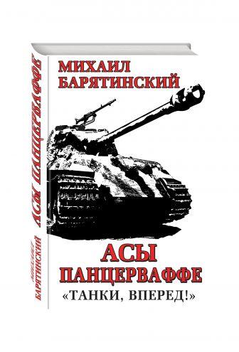 Михаил Барятинский - Асы Панцерваффе. «Танки, вперед!» обложка книги