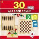 ИГРЫ ДЛЯ ВСЕЙ СЕМЬИ. 30 игр в 1 (Арт. ИН-0137)
