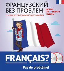 Французский без проблем: с нуля до продолжающего уровня + 2 CD