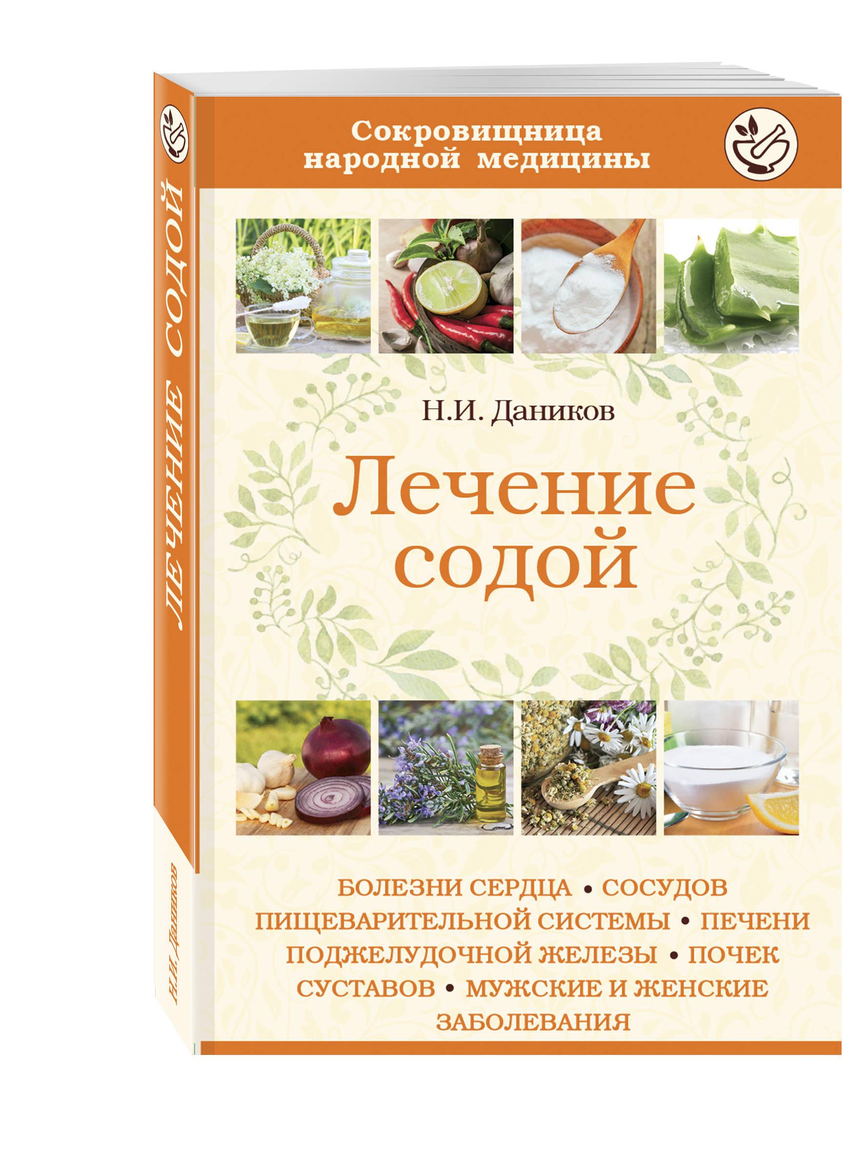 Фото - Даников Н.И. Лечение содой даников николай илларионович целебные травы от подагры и других заболеваний