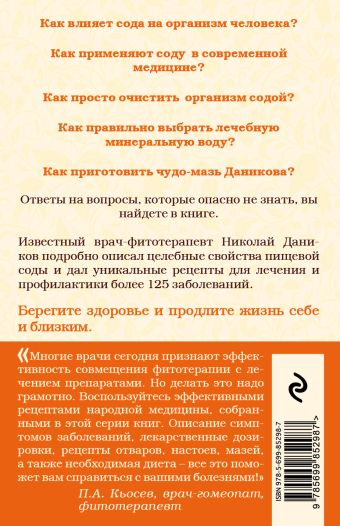 Лечение содой Даников Н.И.